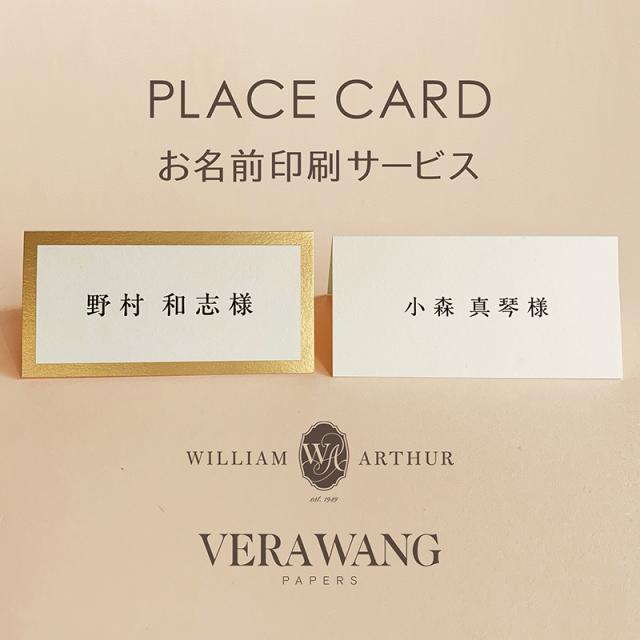 ペーパーツリー/ ヴェラ・ウォン&ウィリアム・アーサー/席札用 お名前印刷オプション