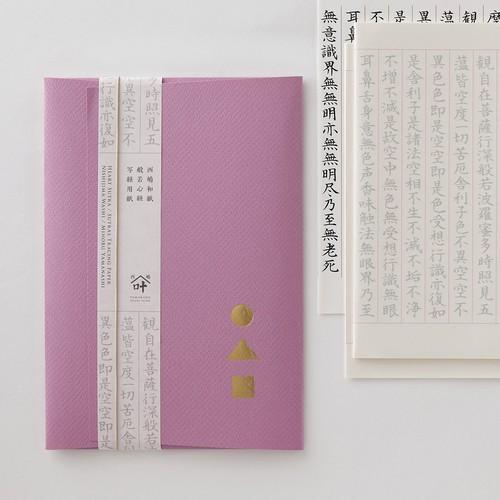 WACCA/写経セット/西嶋和紙写経セット ピンク