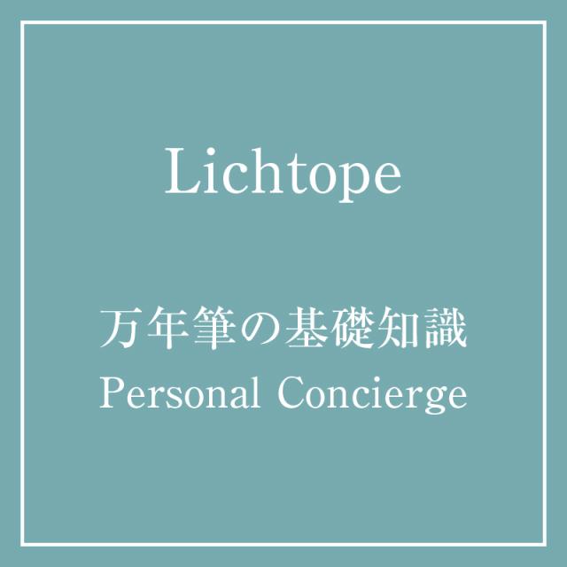 Lichtope 万年筆の基礎知識&パーソナルコンシェルジュ