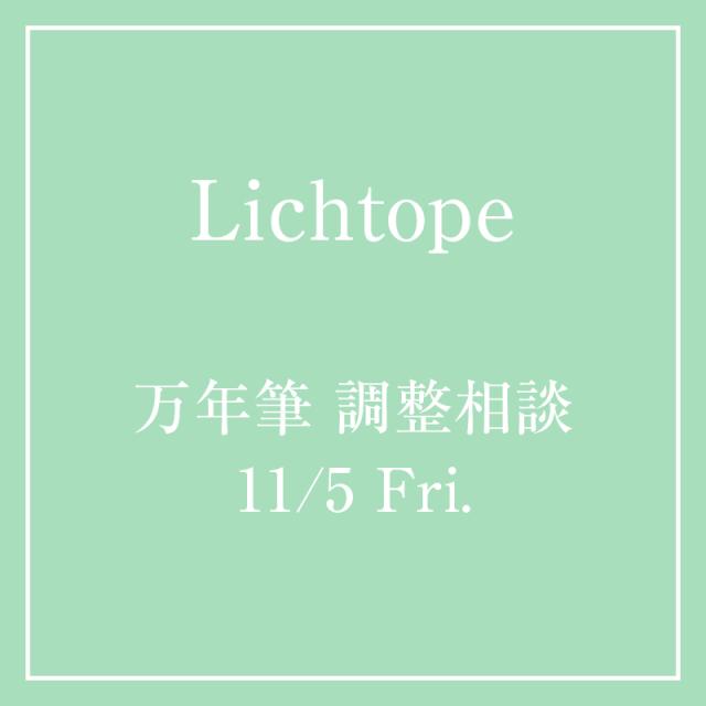 【電話受付】 Lichtope 万年筆調整相談 11/5