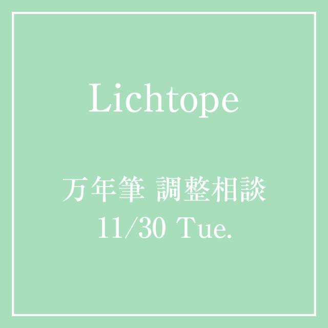 【電話受付】 Lichtope 万年筆調整相談 11/30