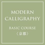 2021年7月-12月<京都>Risa KadonoモダンカリグラフィーBASICコース(協会認定コース)