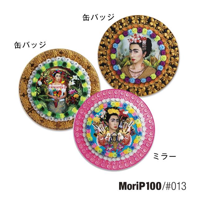 MoriP100_012_640_2