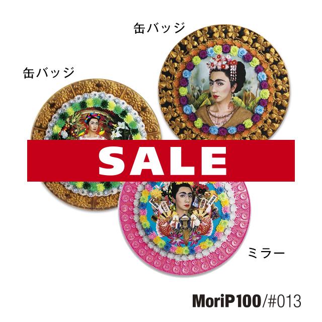 MoriP100_012_640_sale