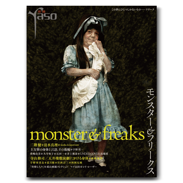yaso#monster&freaks