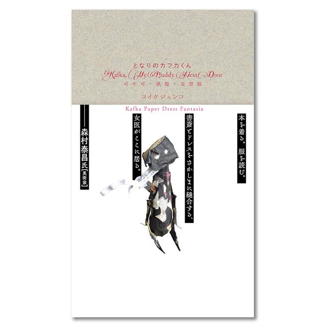 koike_kafka_book