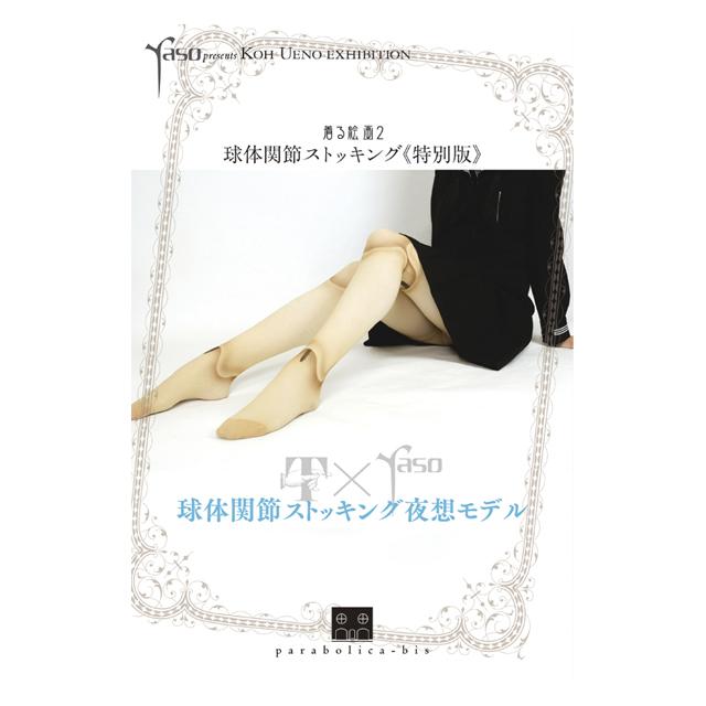 kyusuto_yasomodel