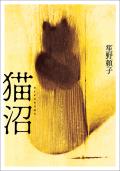 NekoNuma_cover_800