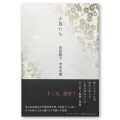 jk_kotoritachi_book