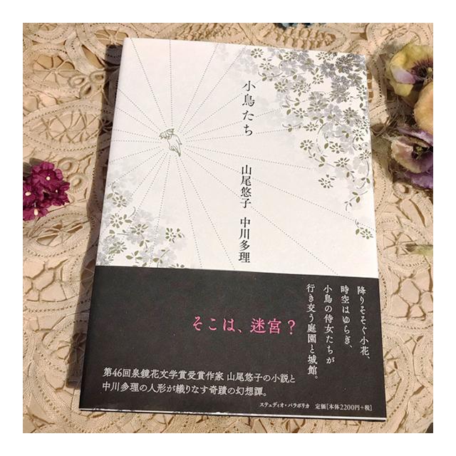 yamaoyuko_reading_640