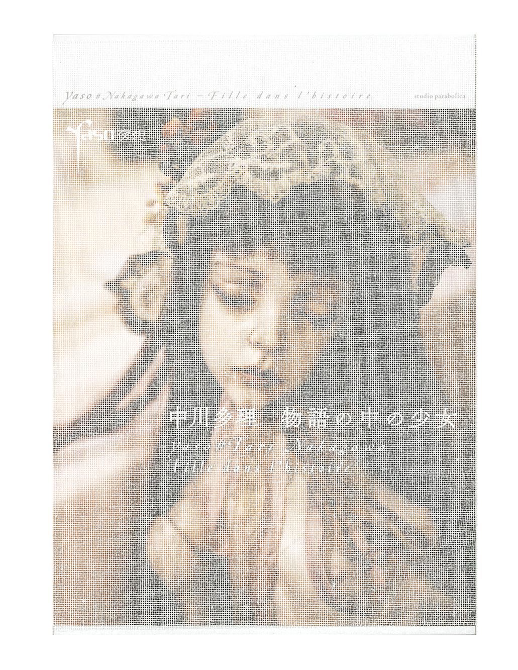 yaso12_cover.jpg