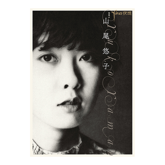 yaso_yamaoyuko_cover_4c_640main