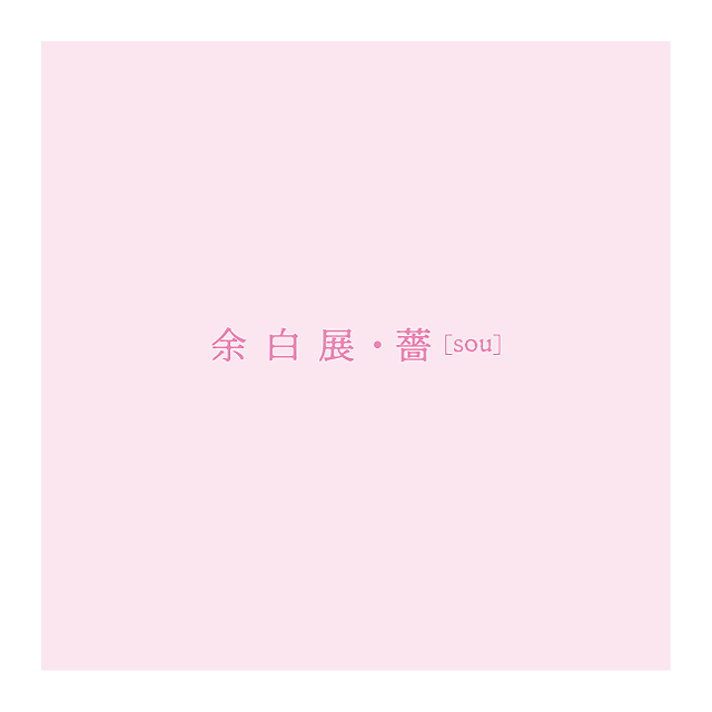 yohaku_sou_640