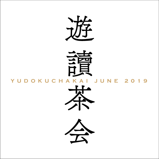 yudokuchakai_640_june