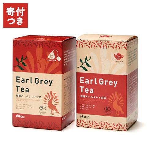 【寄付つき】 スリランカ産 有機アールグレイ紅茶(リーフ/ティーバッグ)