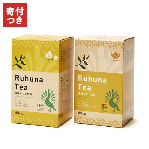 【寄付つき】 スリランカ産 有機ルフナ紅茶(リーフ/ティーバッグ)