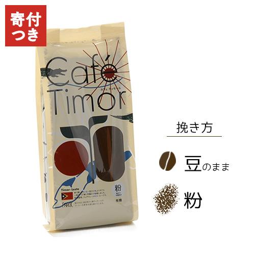 【寄付つき】 カフェ・ティモール 有機コーヒー (豆/粉)