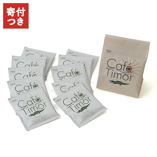 【寄付つき】 カフェ・ティモール ドリップコーヒー 有機栽培豆使用
