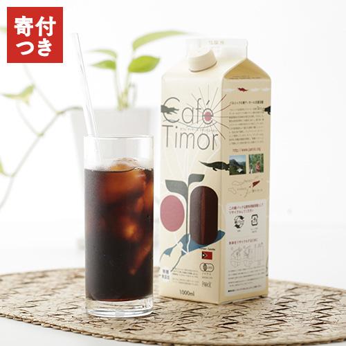 【寄付つき】 カフェ・ティモール 有機リキッドコーヒー