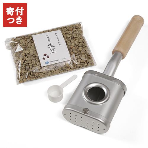 【寄付つき】 カフェ・ティモール コーヒー生豆 300g & 焙煎器セット
