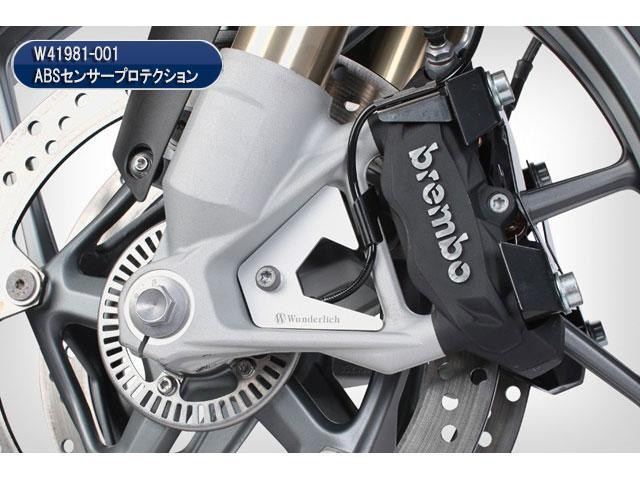 ワンダーリッヒ ABSセンサープロテクション BMW R1200GS('13-) / R1200RT('14-)