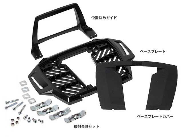 ヘプコ&ベッカー 正規品 汎用トップケースホルダー(キャリア) アルミラック ブラック