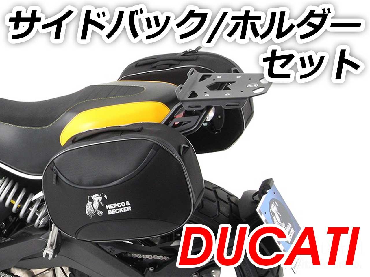 DUCATI用 ヘプコ&ベッカー ホルダー+バックセット C-Bow + StreetNEO / Royster / Orbit