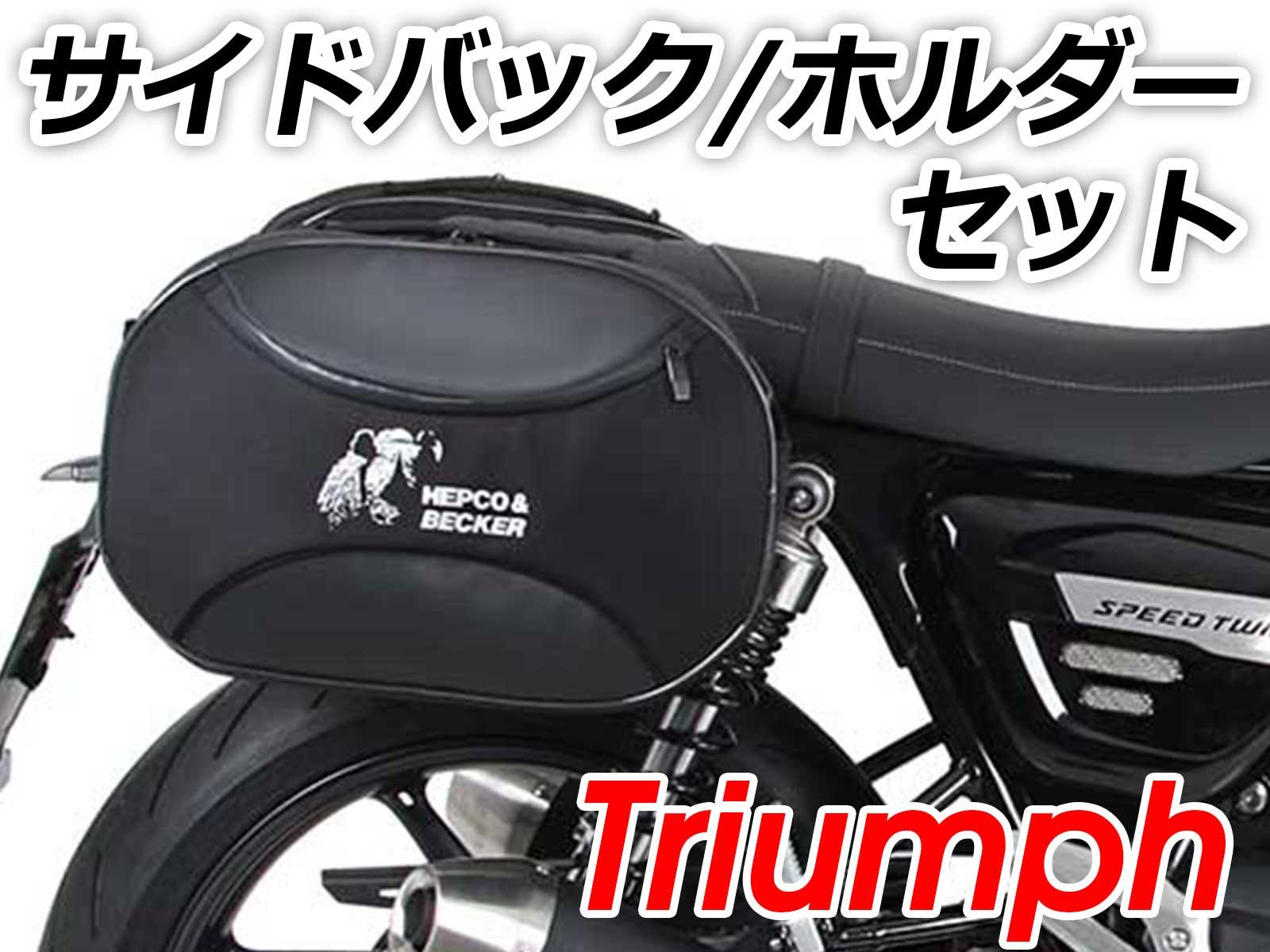 Triumph用 ヘプコ&ベッカー ホルダー+バックセット C-Bow + StreetNEO / Royster / Orbit