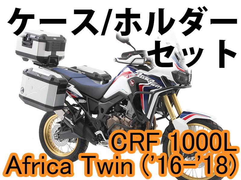 ヘプコ&ベッカー ツーリングセット トップ/サイド ケース&ホルダーセット HONDA CRF1000L AfricaTwin 16-18