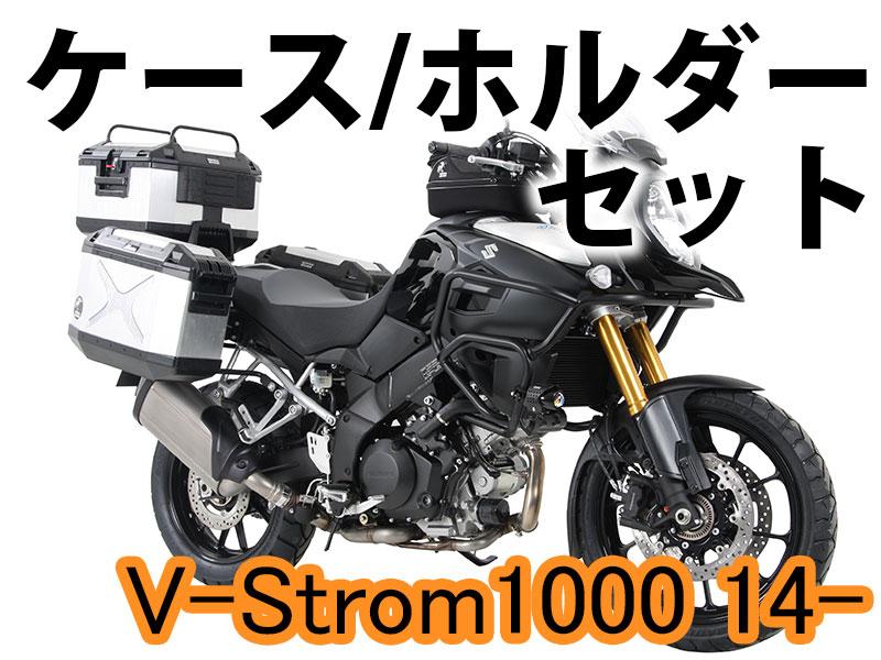 ヘプコ&ベッカー ツーリングセット トップ/サイド ケース&ホルダーセット SUZUKI V-Strom1000 14-