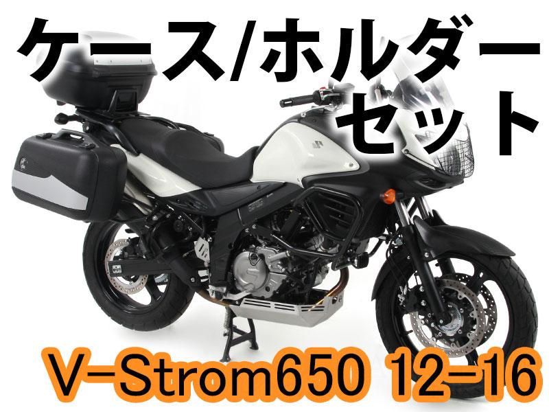 ヘプコ&ベッカー ツーリングセット トップ/サイド ケース&ホルダーセット SUZUKI V-Strom650 ABS ('12-'16)