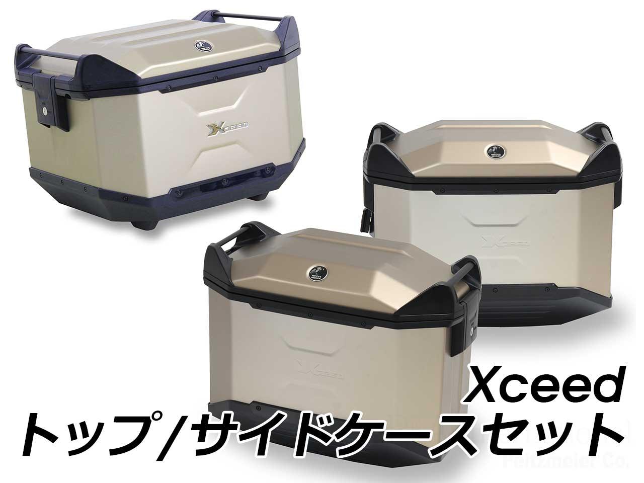 ヘプコ&ベッカー Xceed / エクシード トップケース / サイドケース 左右 セット