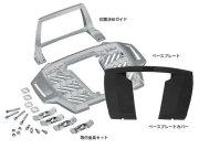 ヘプコ&ベッカー 正規品 汎用トップケースホルダー(キャリア) アルミラック シルバー