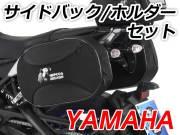 YAMAHA用 ヘプコ&ベッカー ホルダー+バックセット C-Bow + StreetNEO / Royster / Orbit