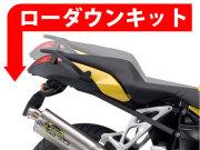 ローダウンキット For Kawasaki