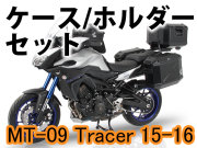 ヘプコ&ベッカー ツーリングセット トップ/サイド ケース&ホルダーセット YAMAHA MT-09 Tracer ('15-'16)