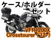 ヘプコ&ベッカー ツーリングセット トップ/サイド ケース&ホルダーセット HONDA VFR1200X Crosstourer '12-