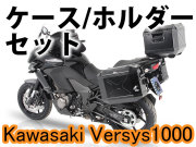ヘプコ&ベッカー ツーリングセット トップ/サイド ケース&ホルダーセット Kawasaki Versys 1000 ('15-)