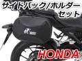 HONDA用 ヘプコ&ベッカー ホルダー+バックセット C-Bow + StreetNEO / Royster / Orbit