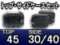 ヘプコ&ベッカー 正規品 エクスプローラー Xplorer ブラック トップ・サイドケースセット トップ:45右:30/左:40
