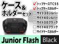 ヘプコ&ベッカー トップケース ホルダーセット Junior Flash TC55 ブラック