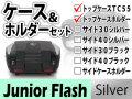 ヘプコ&ベッカー トップケース ホルダーセット Junior Flash TC55 シルバー