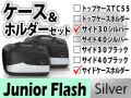 ヘプコ&ベッカー サイドケース ホルダーセット Junior Flash 30 シルバー