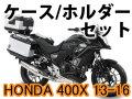 ヘプコ&ベッカー ツーリングセット トップ/サイド ケース&ホルダーセット HONDA 400X '13-'16