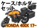 ヘプコ&ベッカー ツーリングセット トップ/サイド ケース&ホルダーセット HONDA 400X '17-