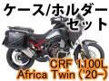 ヘプコ&ベッカー ツーリングセット トップケース&ホルダーセット CRF1100L AfricaTwin ('20-)