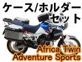 ヘプコ&ベッカー ツーリングセット トップ/サイド ケース&ホルダーセット AfricaTwin Adventure Sports 18-