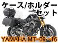 ヘプコ&ベッカー ツーリングセット トップ/サイド ケース&ホルダーセット YAMAHA MT-09 ('14-'16)