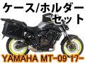 ヘプコ&ベッカー ツーリングセット トップ/サイド ケース&ホルダーセット YAMAHA MT-09 ('17-)