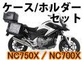 ヘプコ&ベッカー ツーリングセット トップ/サイド ケース&ホルダーセット HONDA NC750X / NC700X